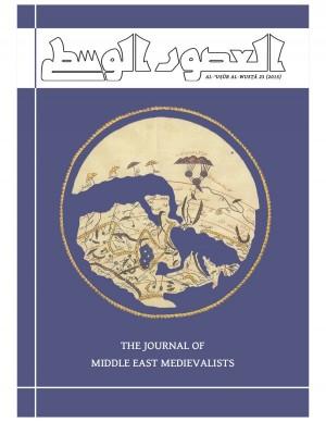 New issue of al-'Usur al-Wusta (vol. 26, 2018)