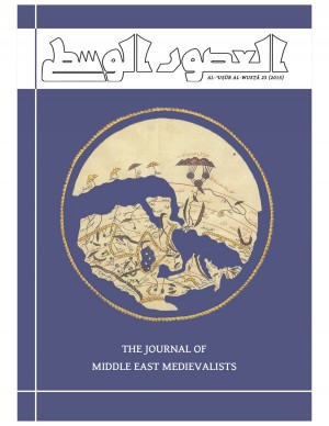 New issue of al-'Usur al-Wusta (vol. 26, 2018)